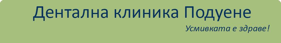 "Дентална клиника ""Подуене"""